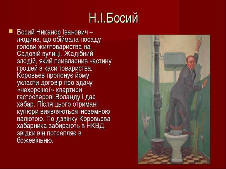 Н.І.Босий Босий Никанор Іванович – людина, що обіймала посаду голови жилтовар...
