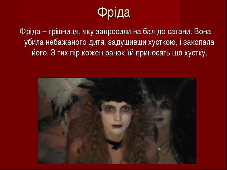 Фріда Фріда – грішниця, яку запросили на бал до сатани. Вона убила небажаного...