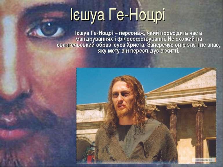 Ієшуа Ге-Ноцрі Ієшуа Га-Ноцрі – персонаж, який проводить час в мандруваннях і...