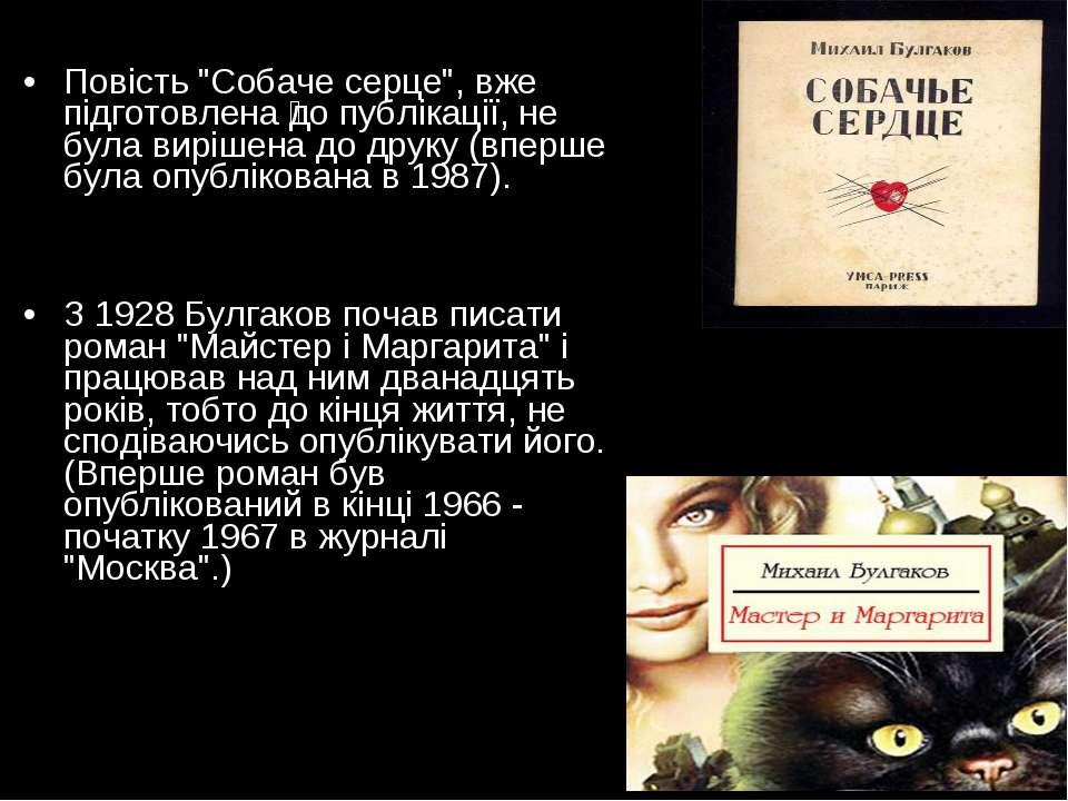 """Повість """"Собаче серце"""", вже підготовлена до публікації, не була вирішена до д..."""
