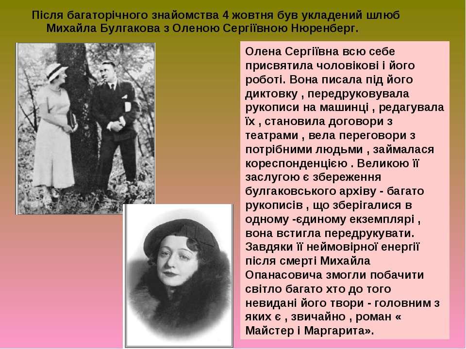 Після багаторічного знайомства 4 жовтня був укладений шлюб Михайла Булгакова ...