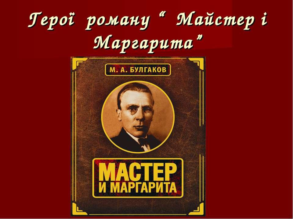 """Герої роману """" Майстер і Маргарита"""""""