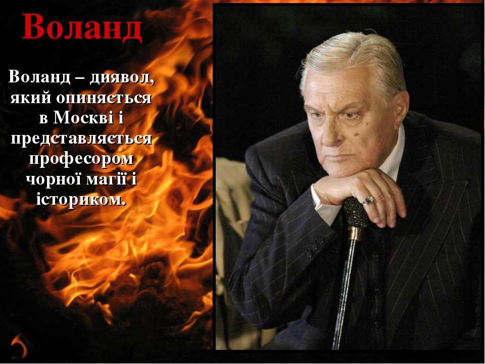 Воланд Воланд – диявол, який опиняється в Москві і представляється професором...
