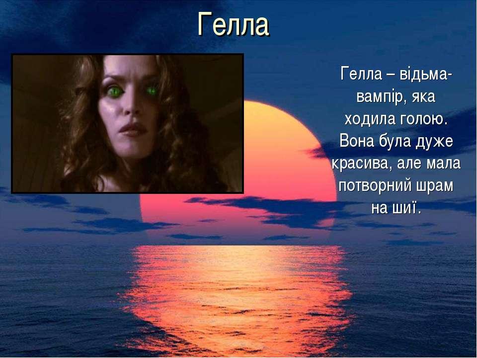 Гелла Гелла – відьма-вампір, яка ходила голою. Вона була дуже красива, але ма...