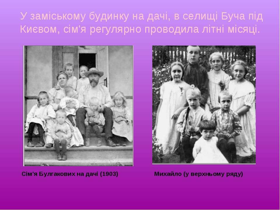 У заміському будинку на дачі, в селищі Буча під Києвом, сім'я регулярно прово...