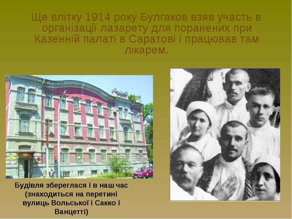 Будівля збереглася і в наш час (знаходиться на перетині вулиць Вольської і Са...