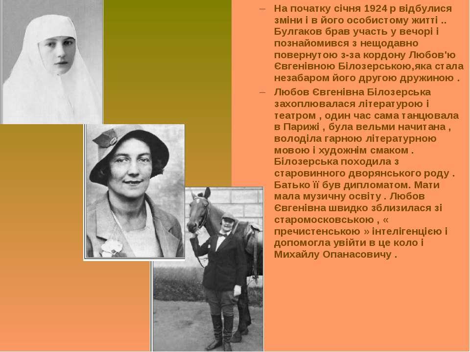 На початку січня 1924 р відбулися зміни і в його особистому житті .. Булгаков...