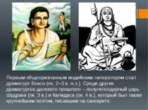 Первым общепризнанным индийским литератором стал драматург Бхаса (ок. 2–3 в. ...