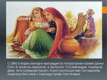 С 1965 в Индии ежегодно присуждается литературная премия Джнан Питх. В числе ...