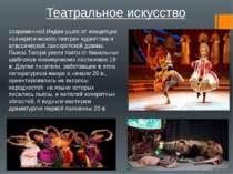 Театральное искусство современной Индии ушло от концепции «синкретического те...