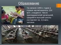 Образование На начало 1990-х годов в стране насчитывалось 154 млн. учащихся. ...