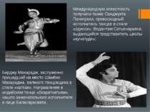 Международную известность получили также Санджукта Паниграхи, превосходный ис...