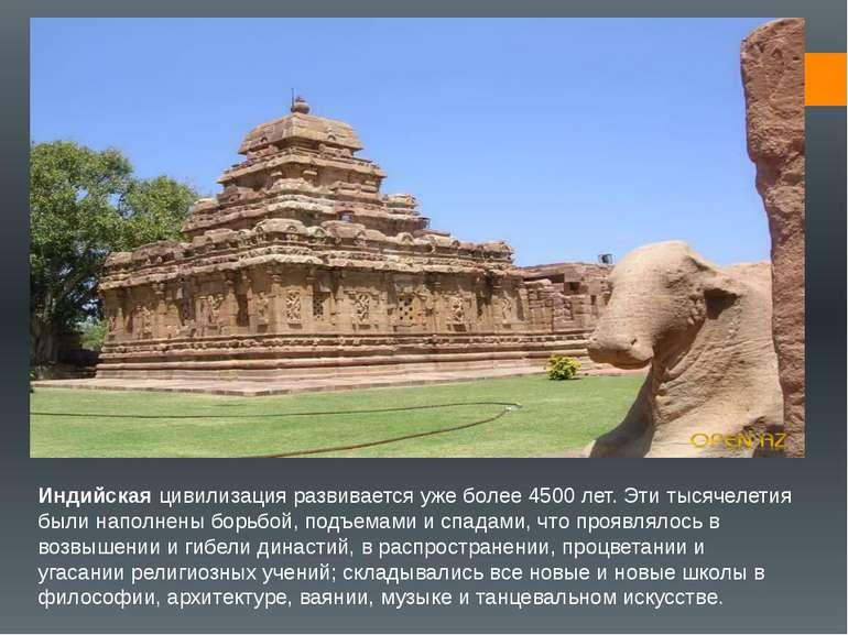 Индийская цивилизация развивается уже более 4500 лет. Эти тысячелетия были на...