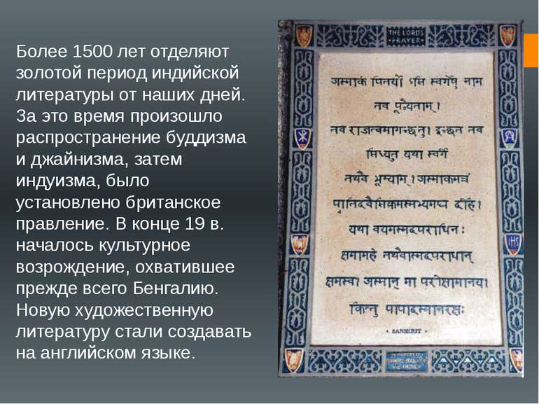 Более 1500 лет отделяют золотой период индийской литературы от наших дней. За...