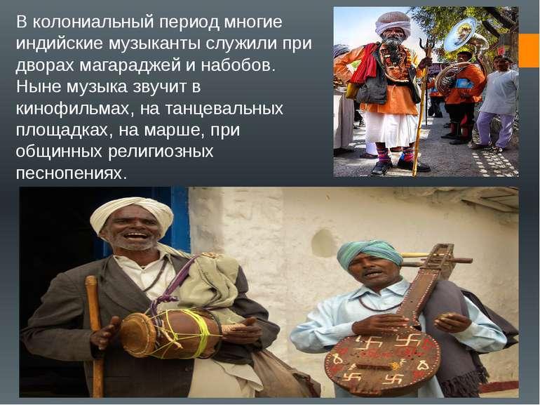 В колониальный период многие индийские музыканты служили при дворах магарадже...