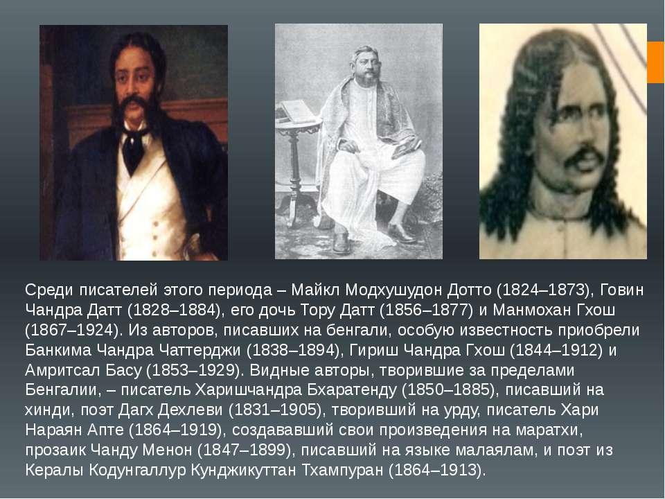 Среди писателей этого периода – Майкл Модхушудон Дотто (1824–1873), Говин Чан...