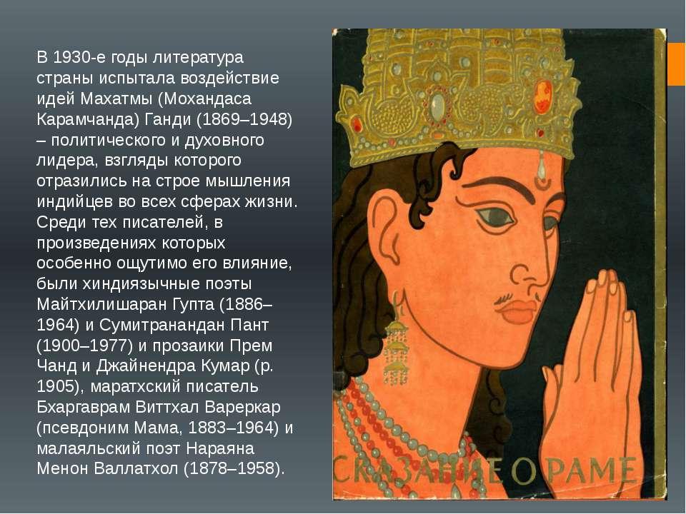 В 1930-е годы литература страны испытала воздействие идей Махатмы (Мохандаса ...