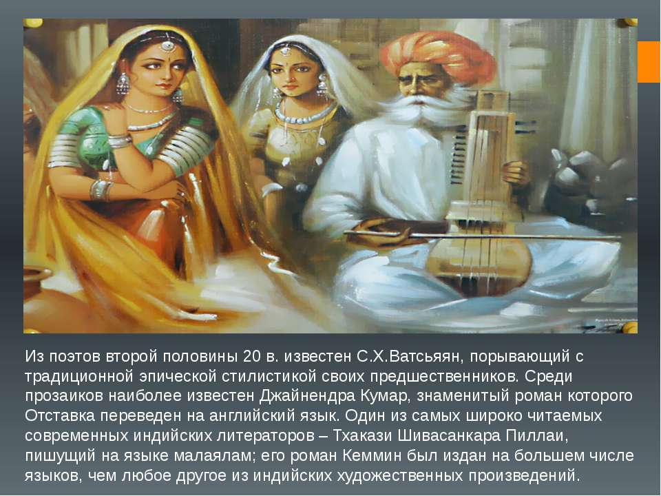 Из поэтов второй половины 20 в. известен С.Х.Ватсьяян, порывающий с традицион...