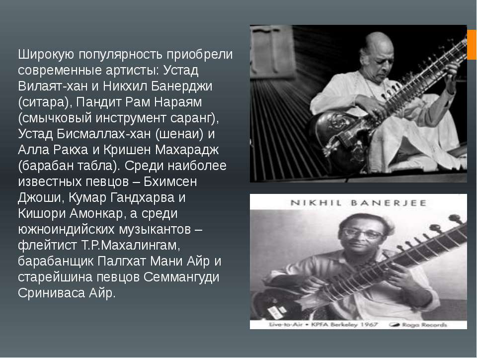 Широкую популярность приобрели современные артисты: Устад Вилаят-хан и Никхил...