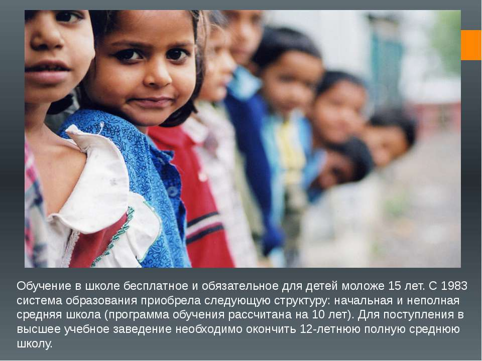 Обучение в школе бесплатное и обязательное для детей моложе 15 лет. С 1983 си...