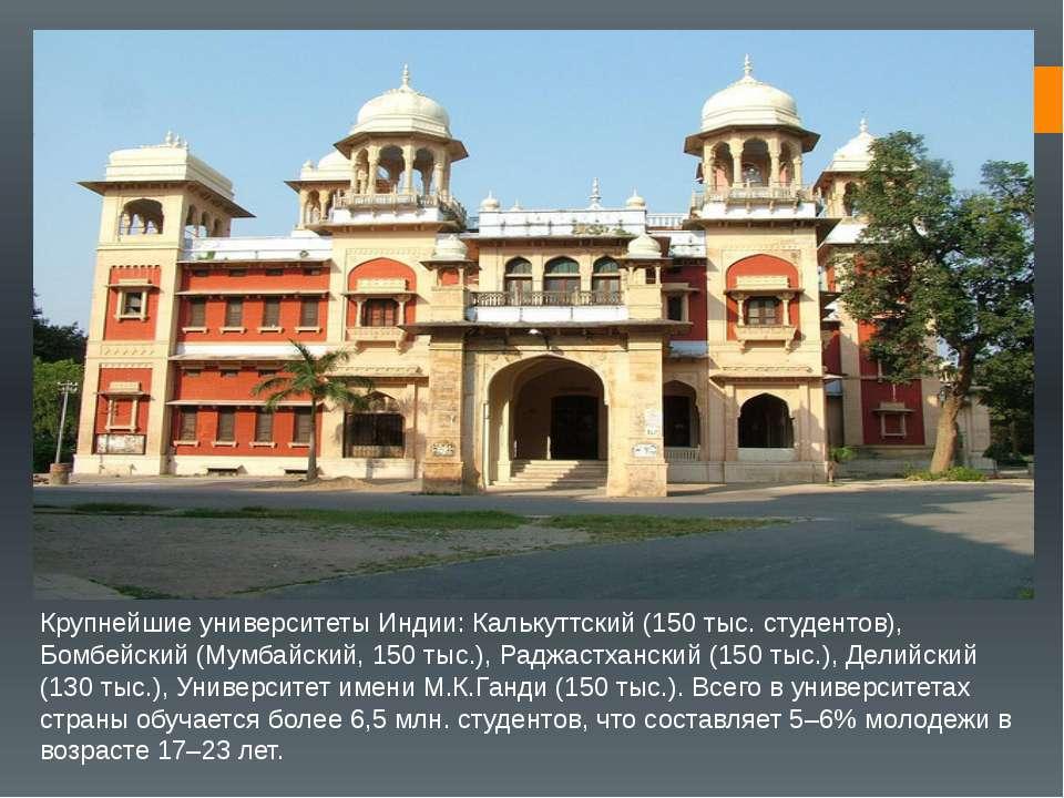 Крупнейшие университеты Индии: Калькуттский (150 тыс. студентов), Бомбейский ...