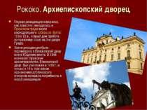 Рококо. Архиепископский дворец Первая резиденция епископов, как известно, нах...
