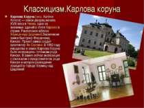 Классицизм.Карлова коруна Карлова Коруна(чеш.Karlova Koruna)— замок-дворец...