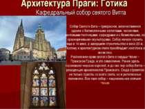 Архитектура Праги: Готика Кафедральный собор святого Витта Собор Святого Вита...