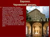 Барокко. Чернинский дворец. Чернинский дворец был построен итальянским архит...