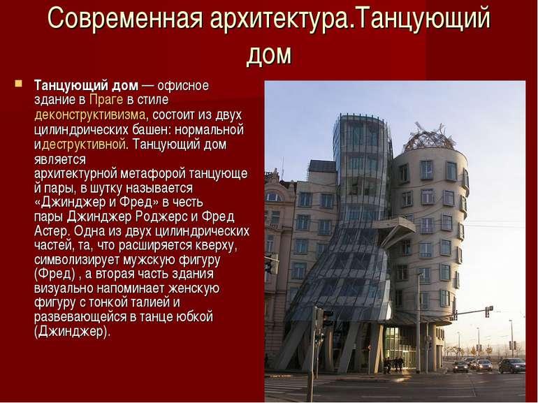Современная архитектура.Танцующий дом Танцующий дом— офисное здание вПраге...