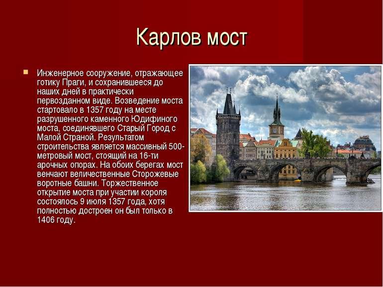 Карлов мост Инженерное сооружение, отражающее готику Праги, и сохранившееся д...