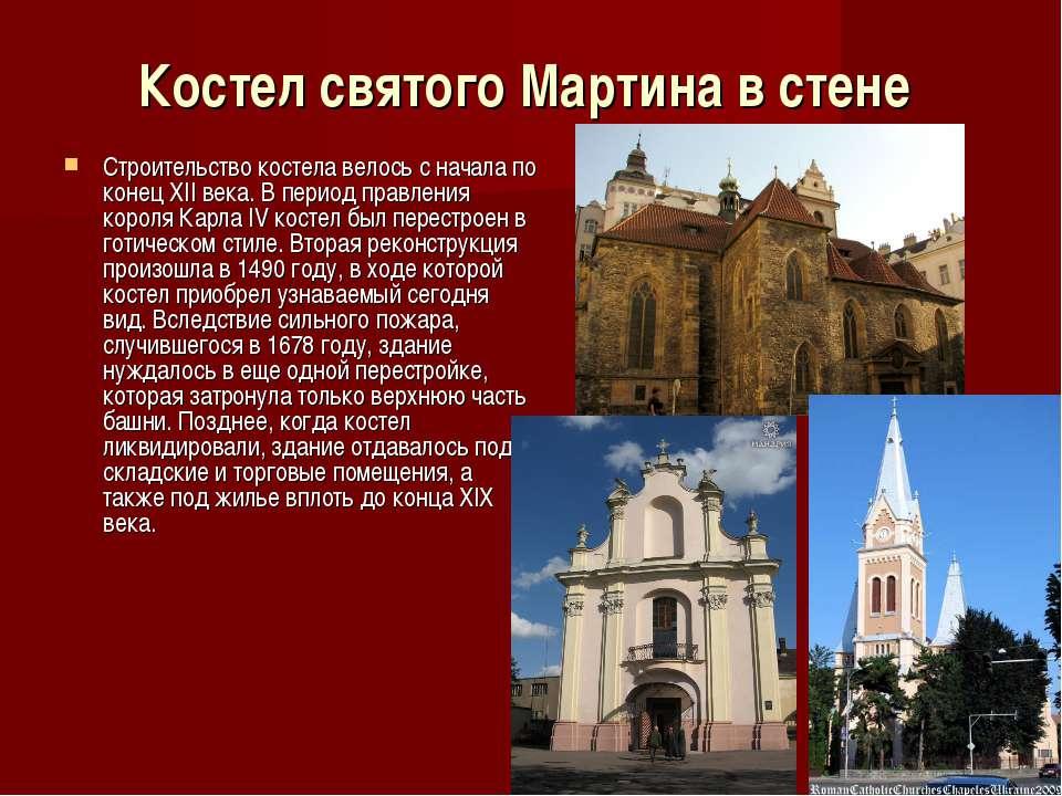 Костел святого Мартина в стене Строительство костела велось с начала по конец...