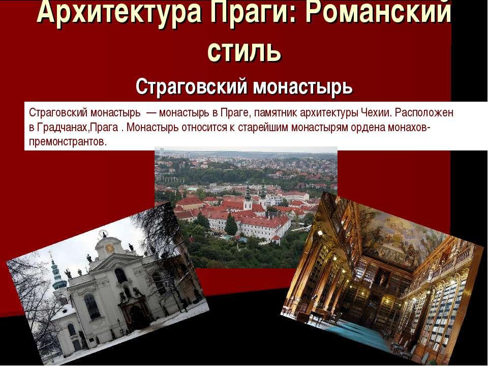 Архитектура Праги: Романский стиль Страговский монастырь Страговский монастыр...