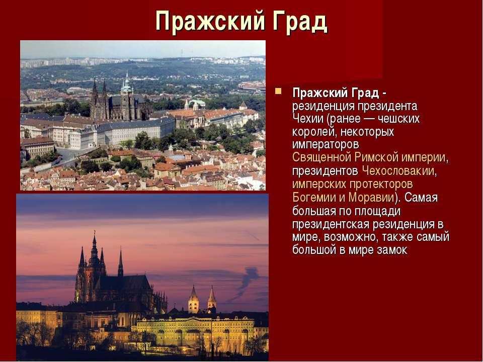 Пражский Град Пражский Град - резиденцияпрезидента Чехии(ранее— чешских ко...
