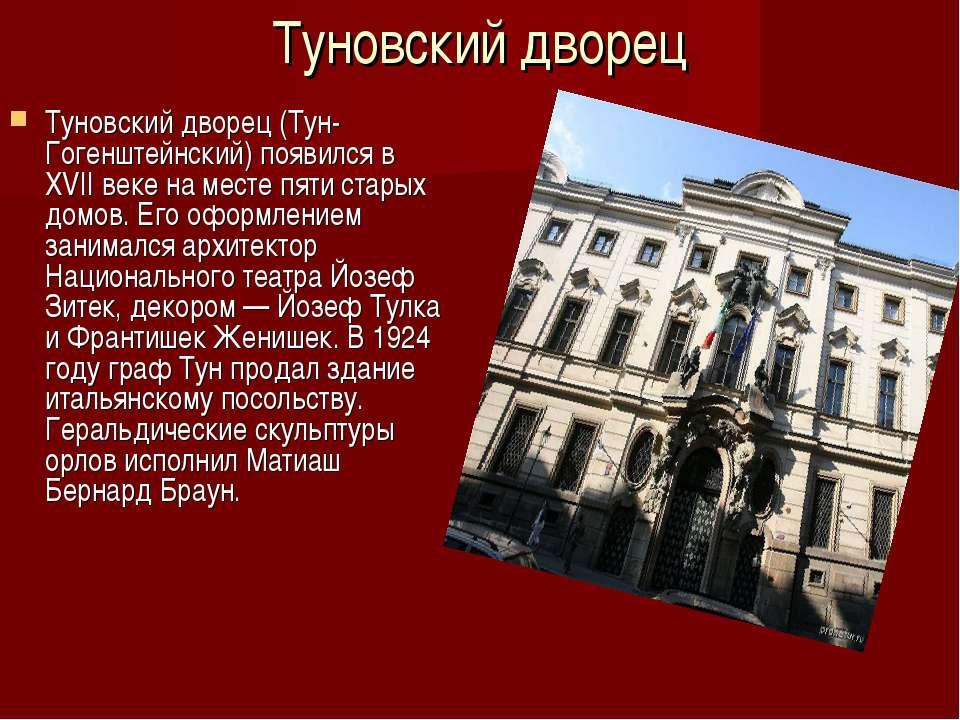 Туновский дворец Туновский дворец (Тун-Гогенштейнский) появился в XVII веке н...