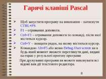 Гарячі клавіші Рascal Щоб запустити програму на виконання – натиснути CTRL+F9...