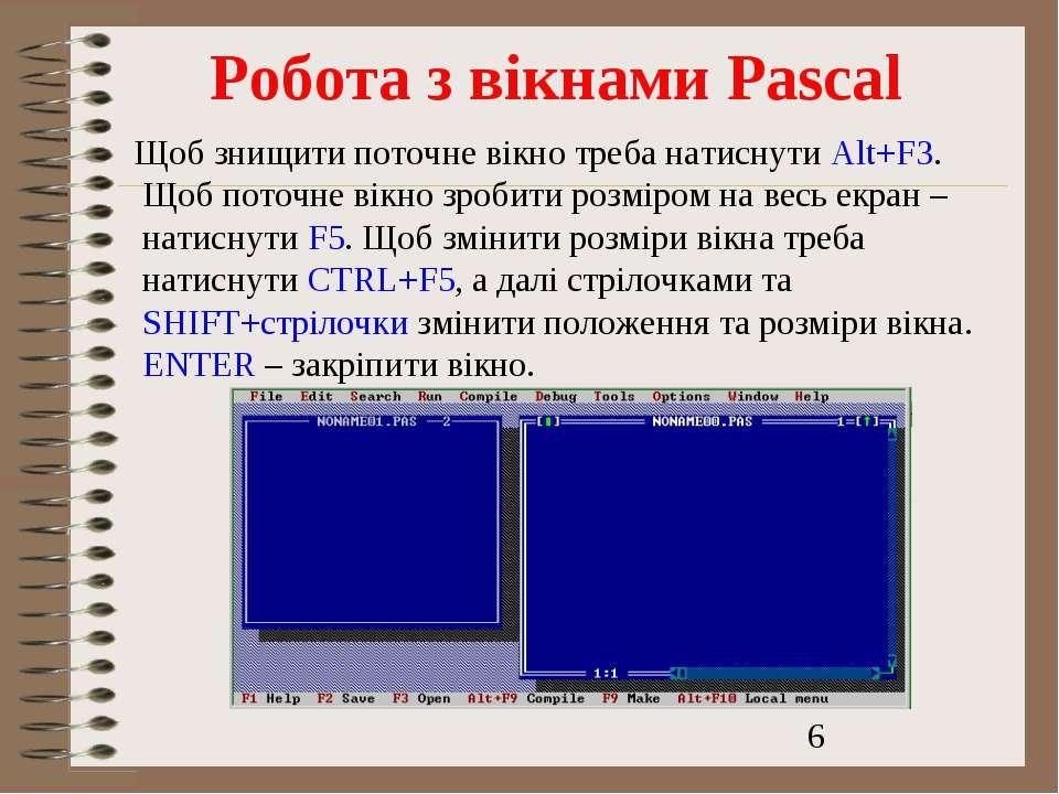 Робота з вікнами Рascal Щоб знищити поточне вікно треба натиснути Alt+F3. Щоб...