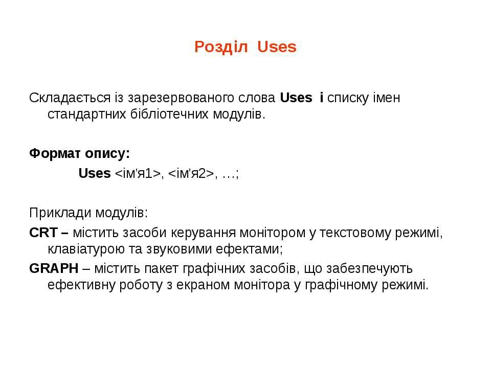 Розділ Uses Складається із зарезервованого слова Uses і списку імен стандартн...