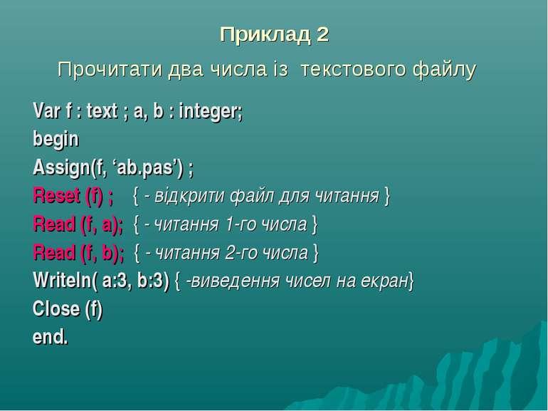 Приклад 2 Прочитати два числа із текстового файлу Var f : text ; a, b : integ...