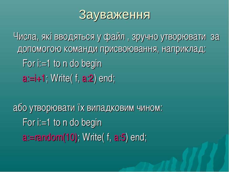 Зауваження Числа, які вводяться у файл , зручно утворювати за допомогою коман...