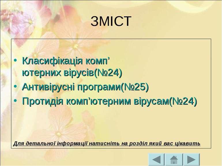 ЗМІСТ Класифікація комп'ютерних вірусів(№24) Антивірусні програми(№25) Протид...