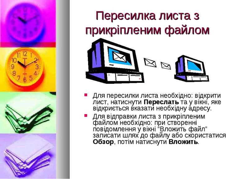 Пересилка листа з прикріпленим файлом Для пересилки листа необхідно: відкрити...