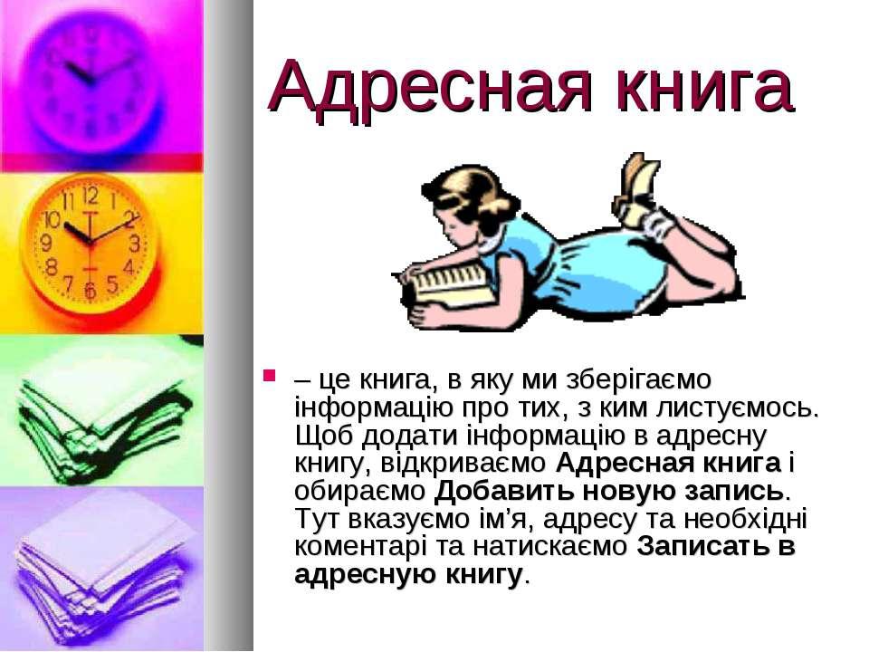 Адресная книга – це книга, в яку ми зберігаємо інформацію про тих, з ким лист...