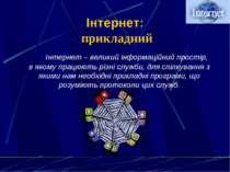 Інтернет: прикладний Інтернет – великий інформаційний простір, в якому працюю...
