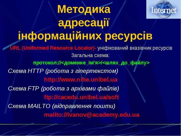 Методика адресації інформаційних ресурсів URL (Uniformed Resource Locator)- у...
