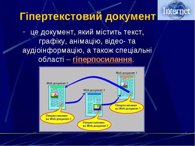 Гіпертекстовий документ це документ, який містить текст, графіку, анімацію, в...