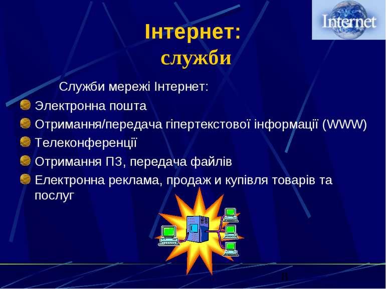 Інтернет: служби Служби мережі Інтернет: Электронна пошта Отримання/передача ...