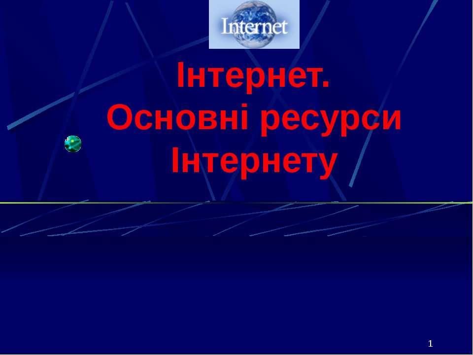 Інтернет. Основні ресурси Інтернету