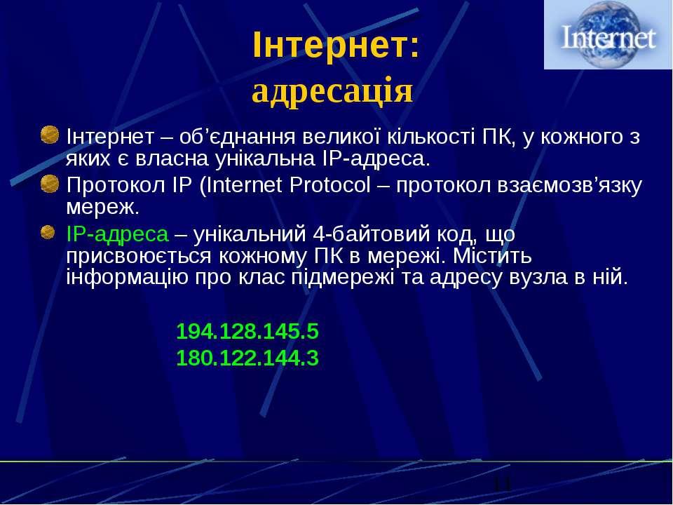 Інтернет: адресація Інтернет – об'єднання великої кількості ПК, у кожного з я...