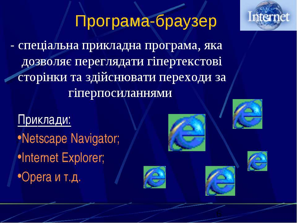 Програма-браузер - спеціальна прикладна програма, яка дозволяє переглядати гі...